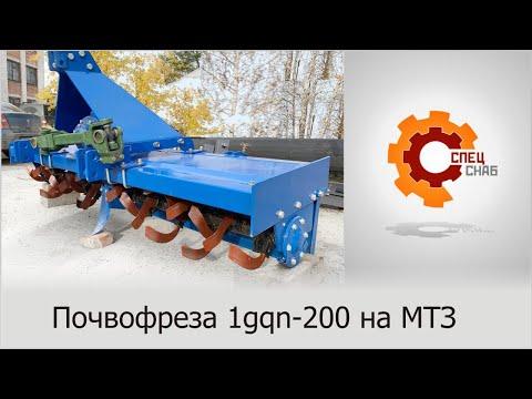 Самая популярная почвофреза на МТЗ. Почвенная фреза суперусиленная 1gqn-200 подробный обзор!
