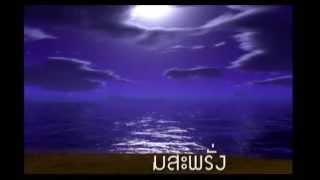 งามชายหาด : เพ็ญศรี พุ่มชูศรี