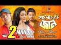 I Love You Jaan Kazi Shuvo Samia Haque Supto Bangla New Song 2018 mp3