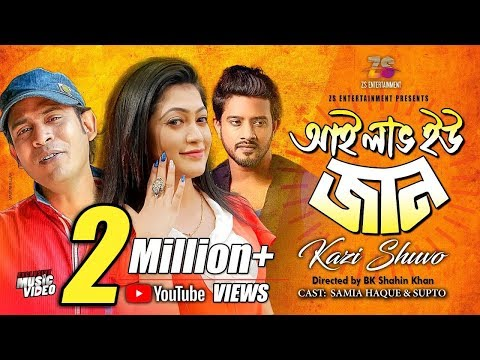 I Love You Jaan | Kazi Shuvo | Samia Haque | Supto | Bangla New Song 2018