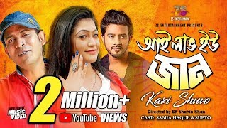 I Love You Jaan | Kazi Shuvo | Samia Haque | Supto | Bangla New Song 2018 thumbnail