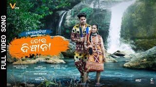 Tor Deewana   Koraputia Music Video   Ft - Saif Sridhar   Harish (Hre)   Razz Kumar   Sriya Debi