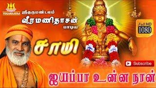 Ayyappa Unna Naan | Samy Album | Veeramanidasan Song | Pradeep | K.V.Sritharan