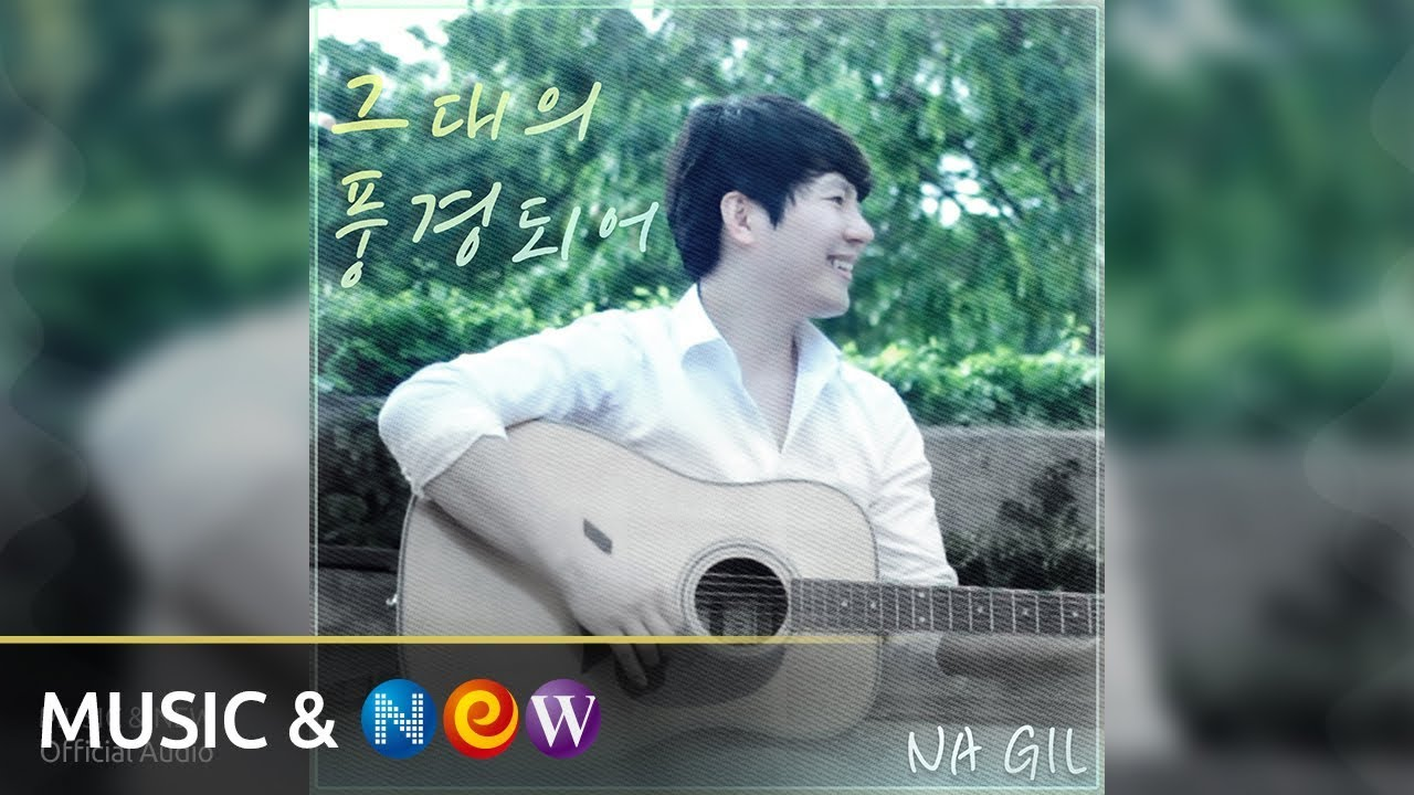 Na Gil(나길) - Be with you(그대의 풍경되어) (Official Audio)