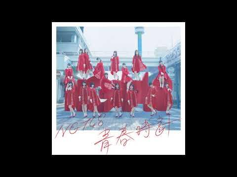NGT48 Seishun Dokei Instrumental