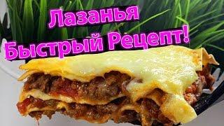 Очень вкусная лазанья - быстрый рецепт