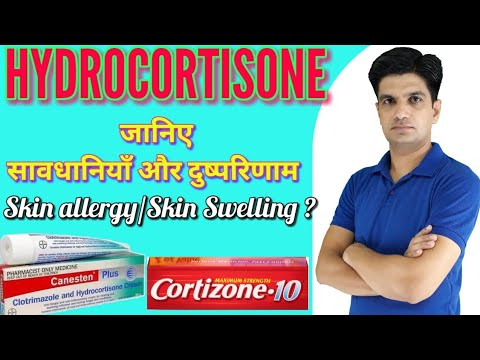 Hydrocortisone cream / Hydrocortisone acetate cream uses, side effects
