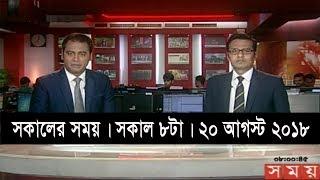 সকালের সময় | সকাল ৮টা | ২০ আগস্ট ২০১৮ | Somoy tv bulletin 8am  | Latest Bangladesh News HD