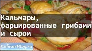 Рецепт Кальмары,фаршированные грибамии сыром