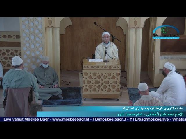 إسماعيل العثماني: إمام مسجد النور