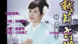 [新曲]    越前恋岬/林久美子   cover Keizo