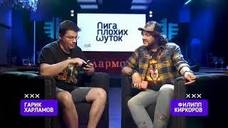 Про Харламова и Киркорова !!! Лига плохих шуток !!!