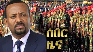 PM Abiy in radio news VOA Amharic today August 10,2018