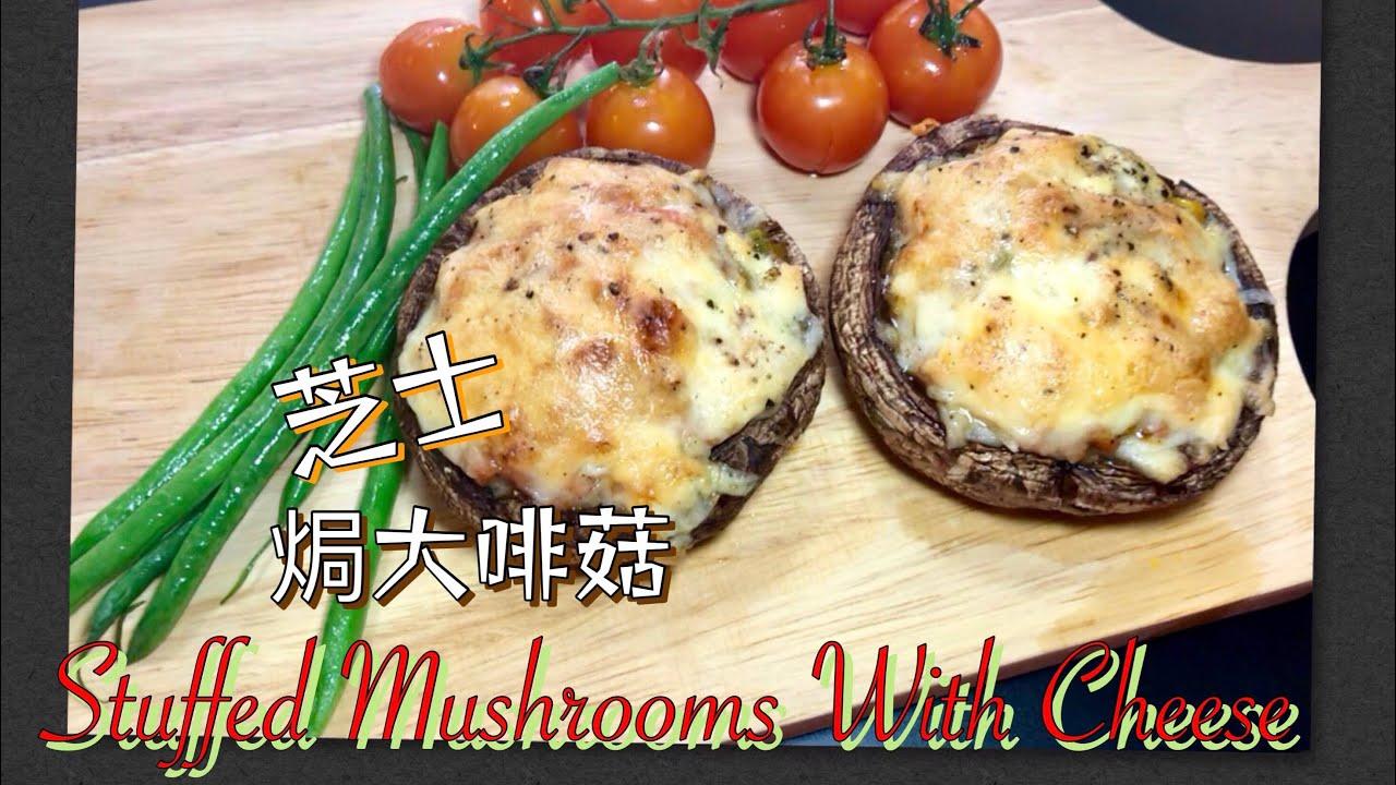 芝士焗大啡菇 大磨菇 Stuffed Mushrooms With Cheese 簡單做法 - YouTube