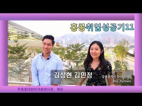 홍콩 취업, 인터뷰 시리즈 11탄 커버 이미지