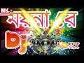 Moyna Re Bangle DJ Song New Bangla Gaan_-_Remix DJ Rocky Babu 2018 Remix Bangali Dj Song নিউ 2018 mp4,hd,3gp,mp3 free download Moyna Re Bangle DJ Song New Bangla Gaan_-_Remix DJ Rocky Babu 2018 Remix Bangali Dj Song নিউ 2018