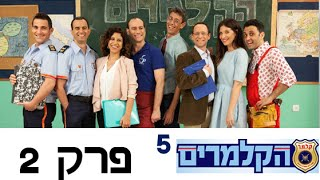 הקלמרים - עונה 5 | פרק 2 המלא!