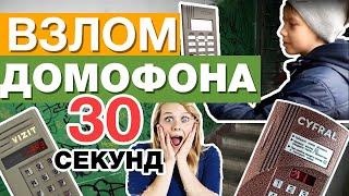 ВЗЛОМ ДОМОФОНА БЕЗ СМС И РЕГИСТРАЦИИ, ЗА 30 СЕКУНД!!