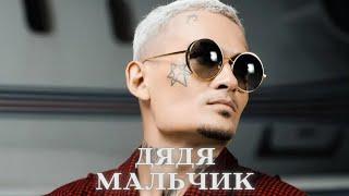 MORGENSHTERN,PINQ - ДЯДЯ МАЛЬЧИК (ПРЕМЬЕРА КЛИПА,2021)