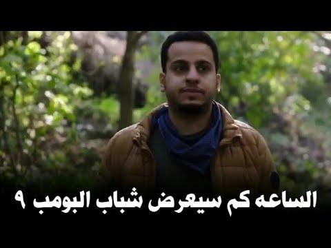 الساعه كم بيبدا مسلسل شباب البومب الجزء التاسع Youtube