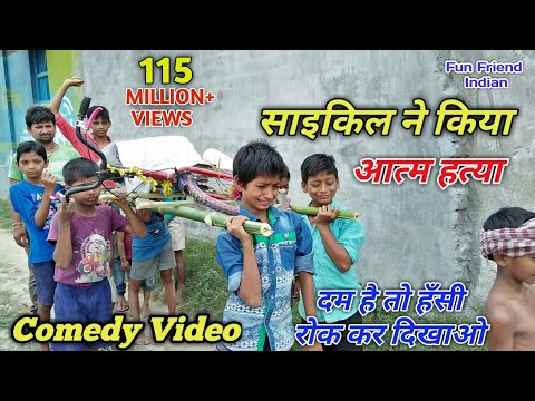 Comedy Video। Cycle Ne Kiya Aatmhatya। Fun Friend Indian