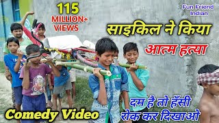 Gambar cover Comedy video। cycle ne kiya aatmhatya। Fun Friend Indian
