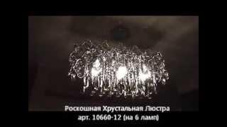 Люстра 10660 12(, 2013-06-08T16:33:59.000Z)