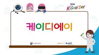 [2020 K-Girls' Day] 케이디에이