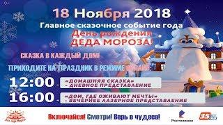 видео День рождения Деда Мороза 2018