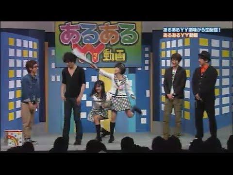 Popular あるあるYYテレビ & HKT...