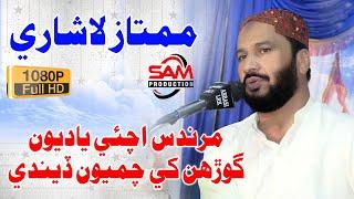 Mumtaz Lashari    Marndas Ta Achi Yadoon Gorhan Khe    نون دوهيڙن سان    Mehfil Sindhi Song 2020.