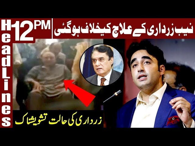 Asif Zardari is in danger now | Headlines 12 PM | 12 November 2019 | Express News