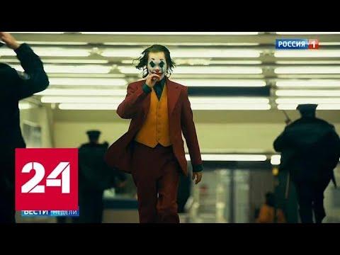"""Киселёв: """"Джокер"""" - заразительная апология бунта - Россия 24"""