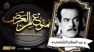 برنامج ممنوع من العرض - قصة حياة عبد السلام النابلسى