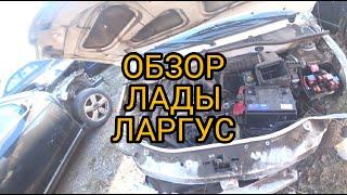 Обзор Лады Ларгус. 05.04.2019 на авто аукционе Автолот, г. Минск