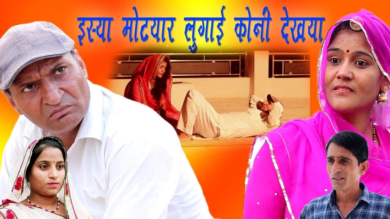 इस्या मोट्यार लुगाई कोनी देख्या  Husband Wife Rajasthani Hariyanvi comedy