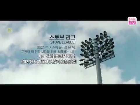 中字【SBS韓劇 STOVE LEAGUE】首版預告(南宮珉 朴恩玭)