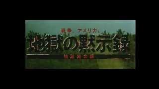 映画「地獄の黙示録 特別完全版」日本版劇場予告