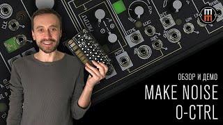 Make Noise 0-Ctrl - обзор и демо