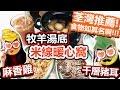 [Poor travel香港] 荃灣推薦!好食雲南米線!牧牛湯底米線暖心窩!千層豬耳!麻香雞!