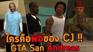 ใครคือพ่อของ CJ ใน GTA San Andreas