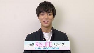映画「ReLIFE リライフ」2017年4月15日(土)公開! 中川大志プロフィー...