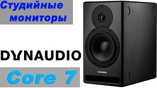 Dynaudio Core 7. Конструкция и особенности