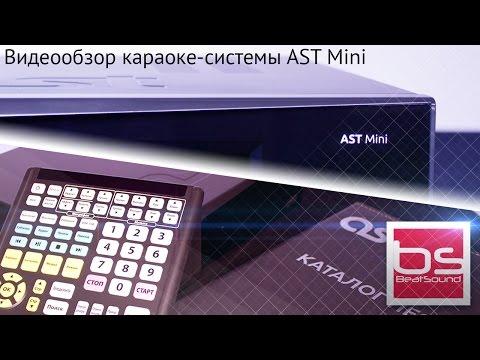 Обзор караоке-системы AST Mini