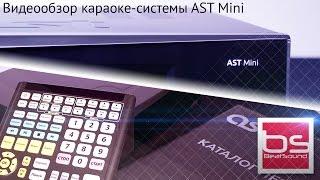 видео AST Mini караоке система для дома купить