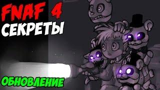 Five Nights At Freddy's 4 - ОБНОВЛЕНИЕ FNAF 4