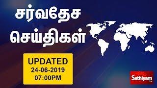 சர்வதேச செய்திகள் | World News| Sathiyam Speed News | 24/06/19