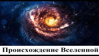 Происхождение Вселенной и инопланетный разум