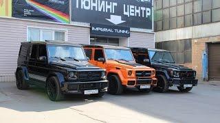 видео Купить тюнинг обвес Mercedes Benz G-Class (gelandewagen)