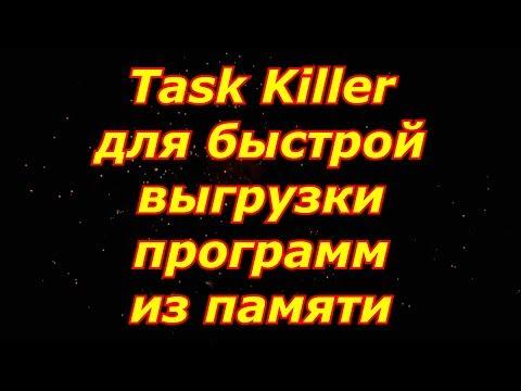 Task Killer для Windows  предназначен для быстрой выгрузки программ из памяти